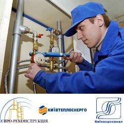 Замена счетчиков воды в Киеве